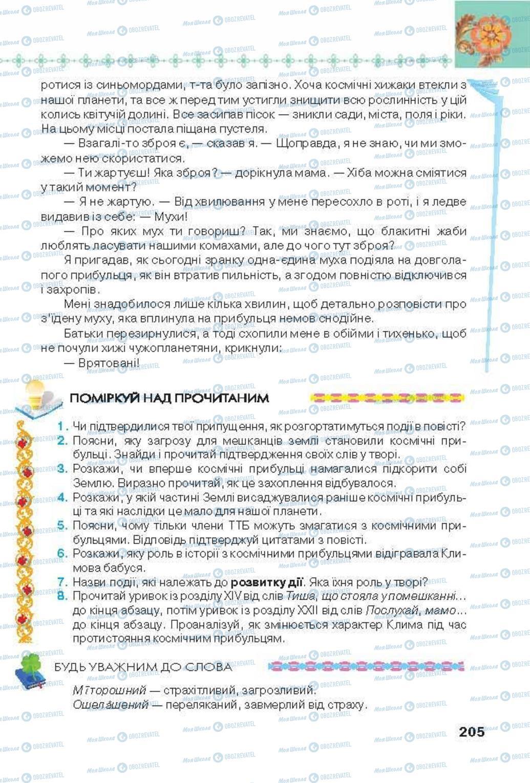 Підручники Українська література 6 клас сторінка 205