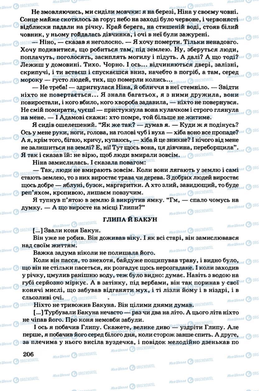 Підручники Українська література 6 клас сторінка 206