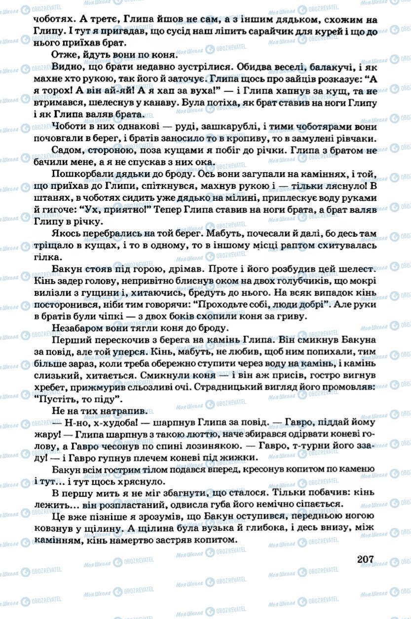 Підручники Українська література 6 клас сторінка 207