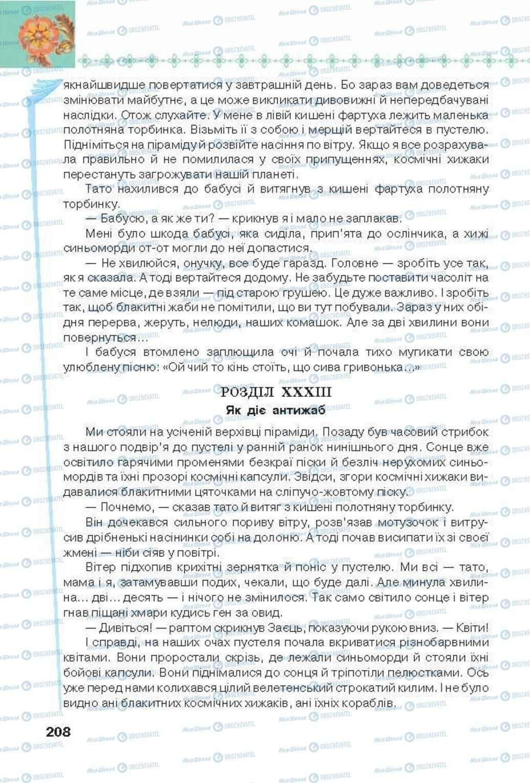 Підручники Українська література 6 клас сторінка 208