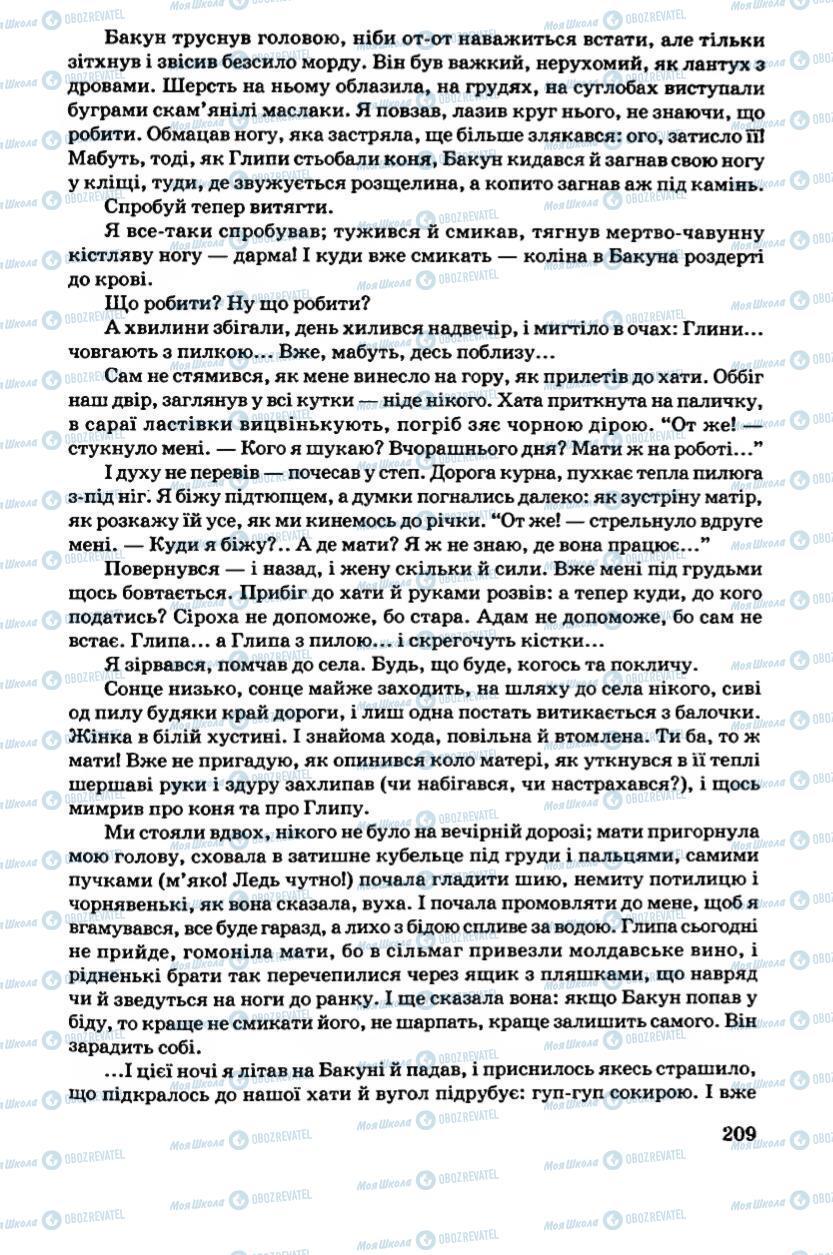 Підручники Українська література 6 клас сторінка 209