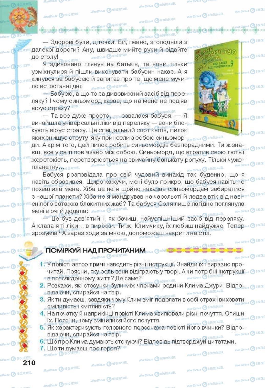 Підручники Українська література 6 клас сторінка 210