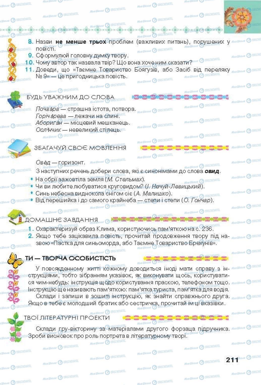 Підручники Українська література 6 клас сторінка 211
