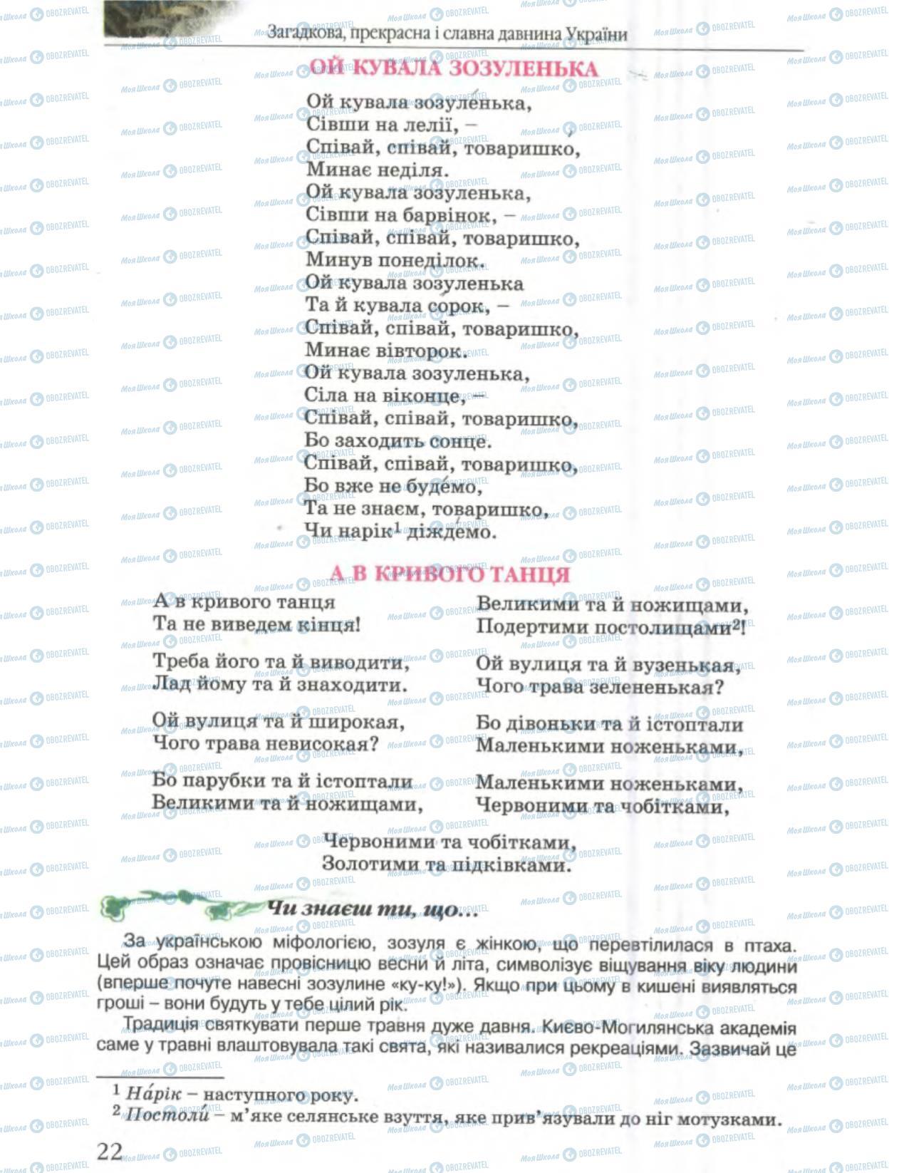 Підручники Українська література 6 клас сторінка 22