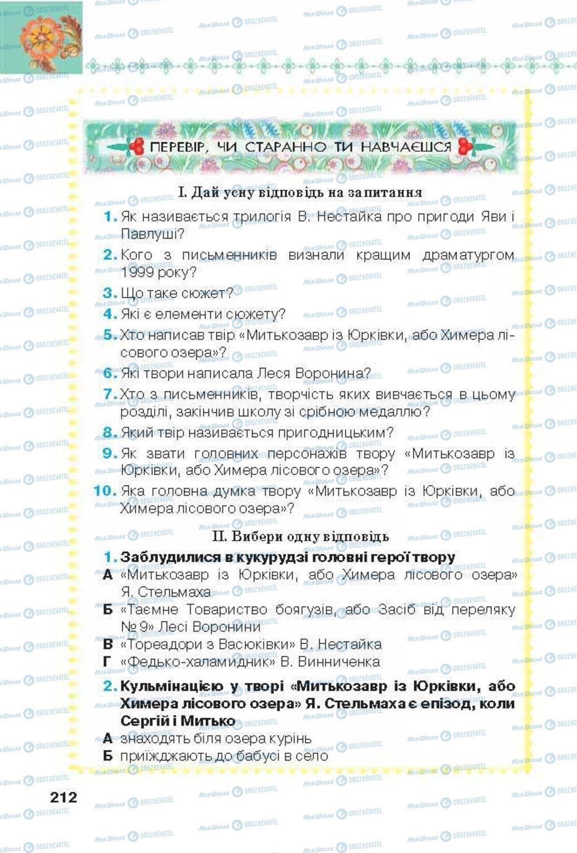 Підручники Українська література 6 клас сторінка 212