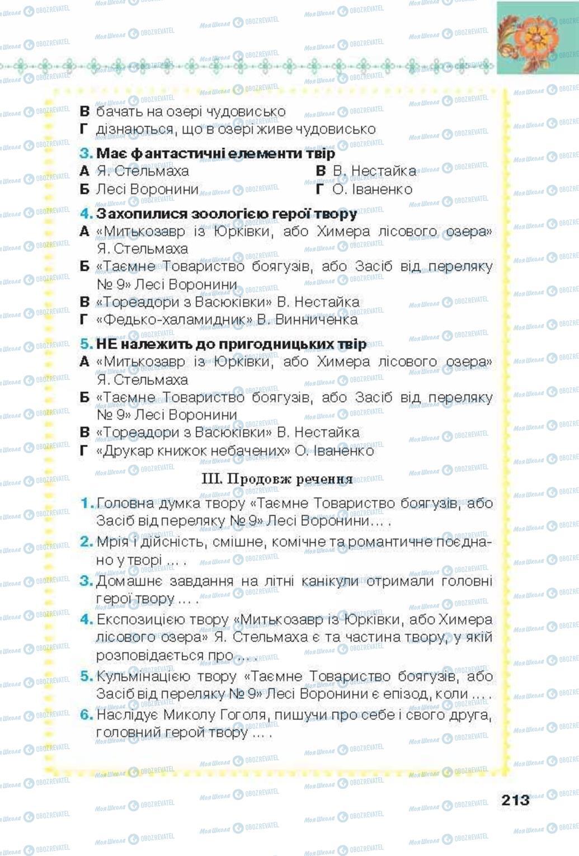 Підручники Українська література 6 клас сторінка 213