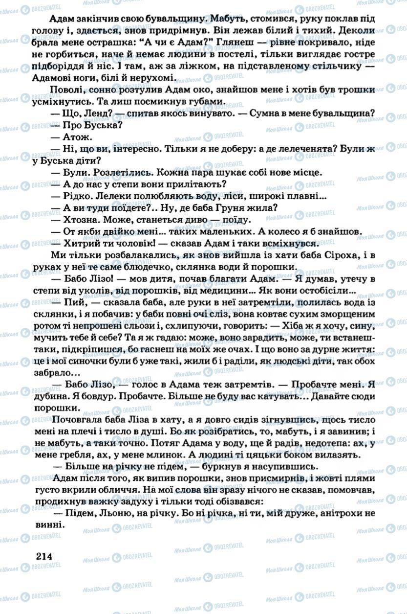 Підручники Українська література 6 клас сторінка 214