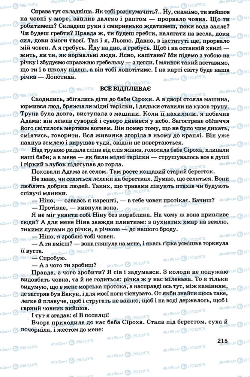 Підручники Українська література 6 клас сторінка 215