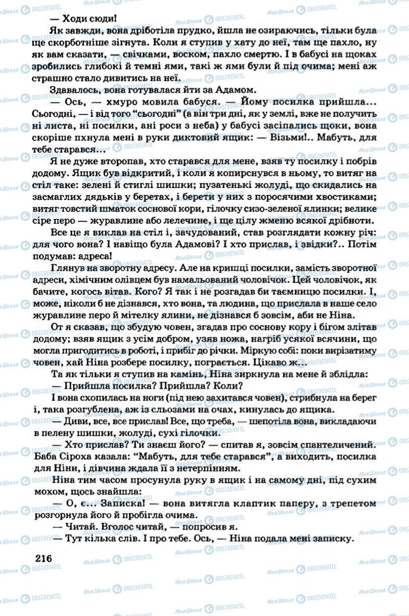 Підручники Українська література 6 клас сторінка 216