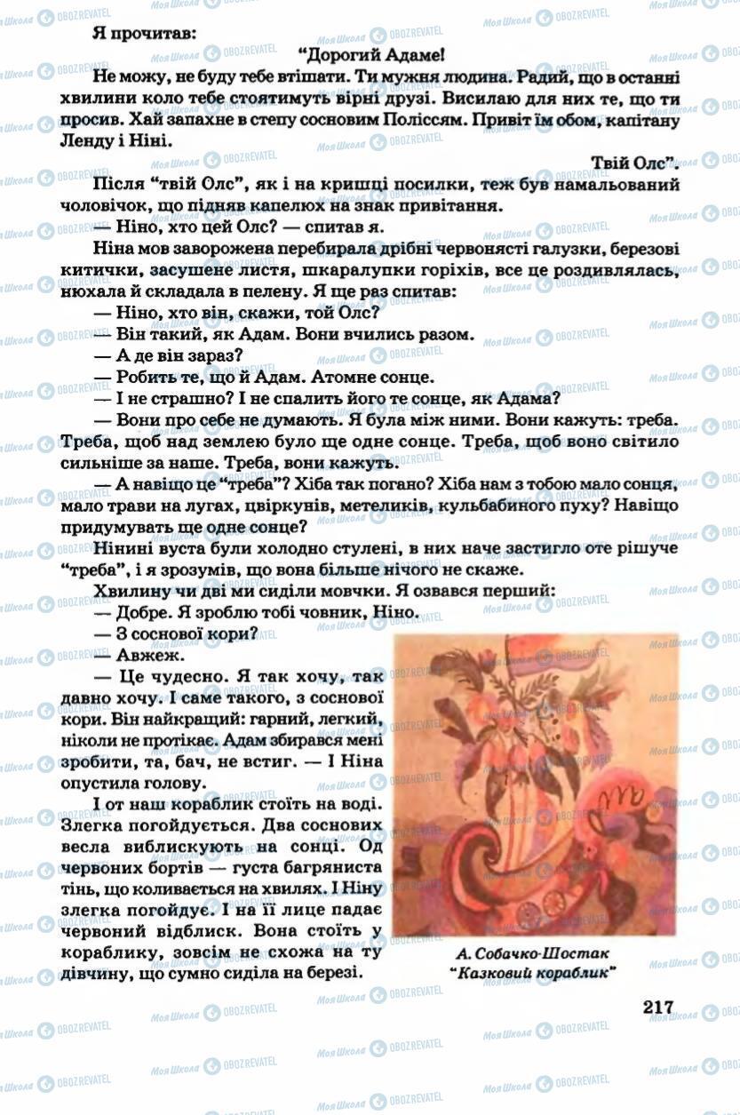 Підручники Українська література 6 клас сторінка 217
