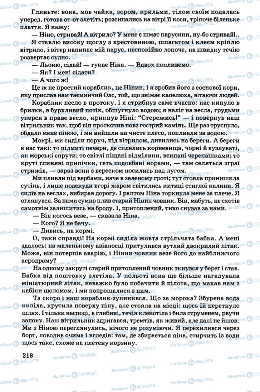 Підручники Українська література 6 клас сторінка 218