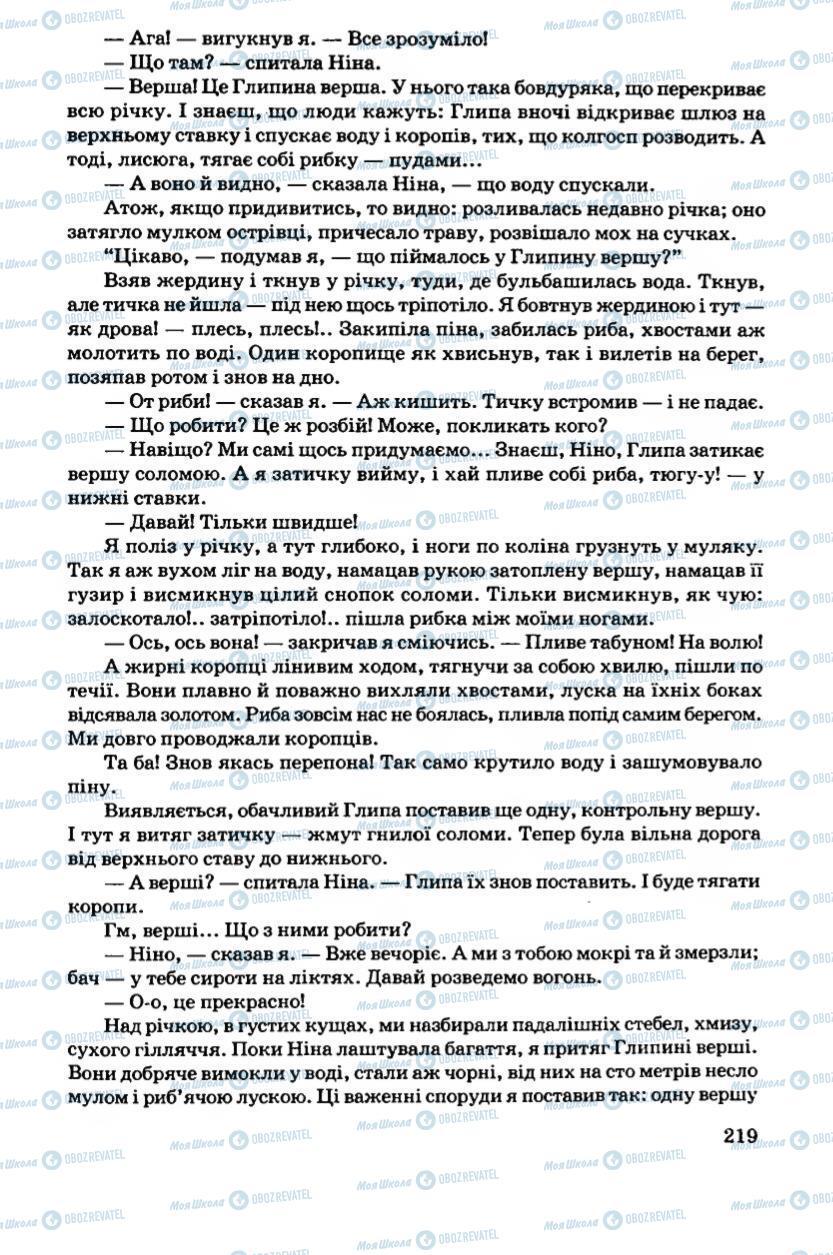 Підручники Українська література 6 клас сторінка 219