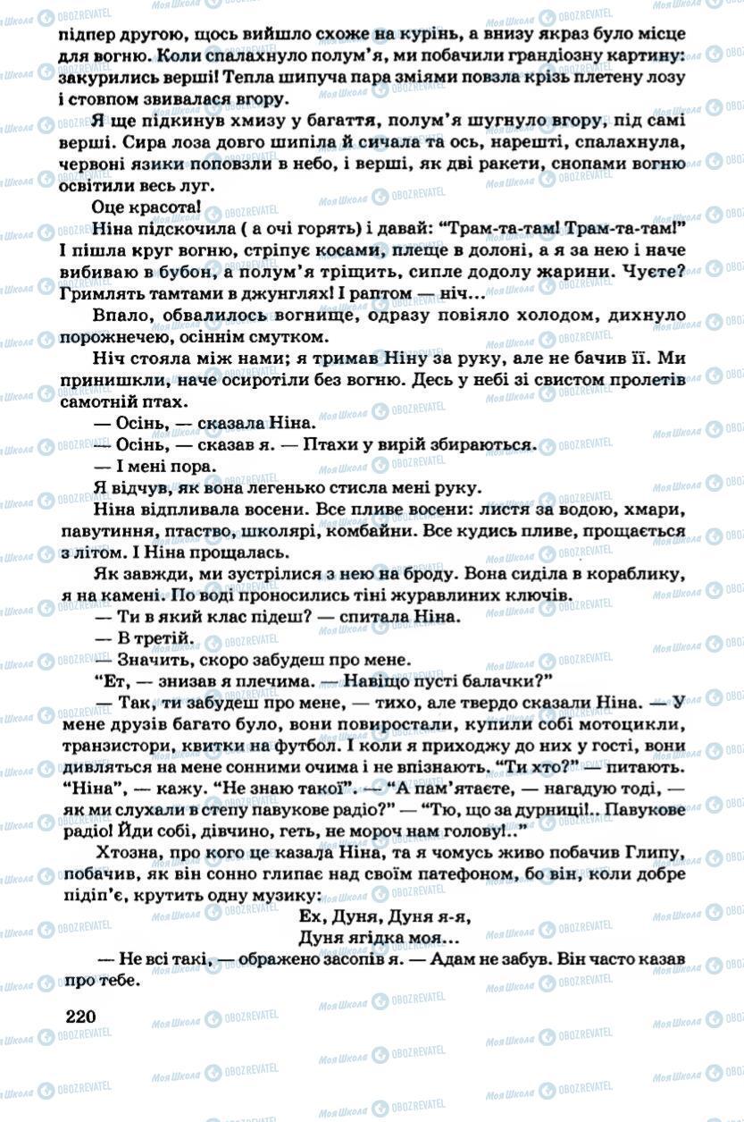 Підручники Українська література 6 клас сторінка 220