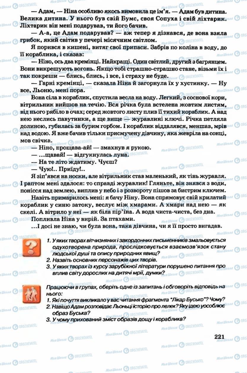 Підручники Українська література 6 клас сторінка 221