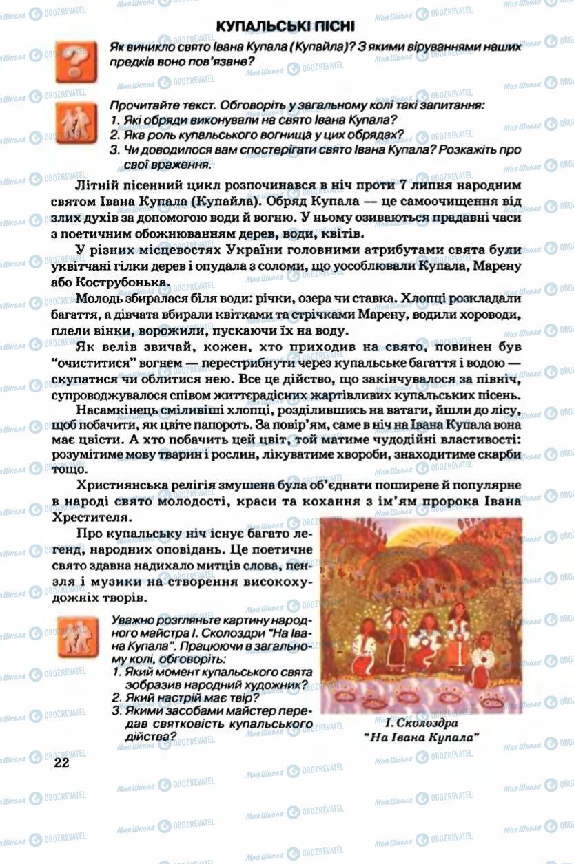 Підручники Українська література 6 клас сторінка 23
