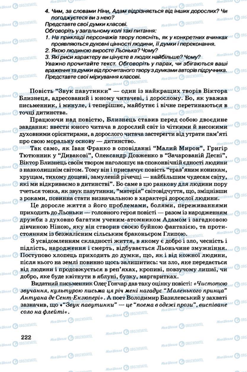Підручники Українська література 6 клас сторінка 222