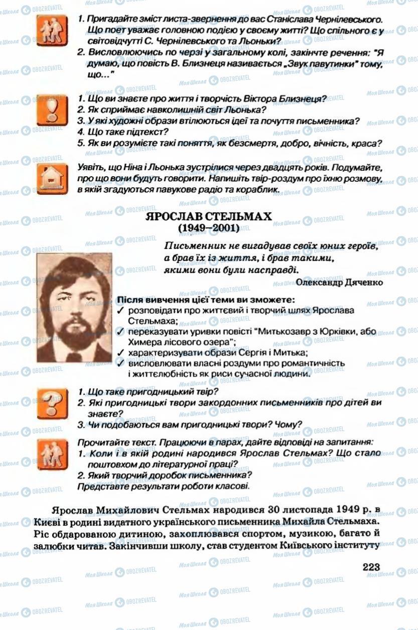 Підручники Українська література 6 клас сторінка 223