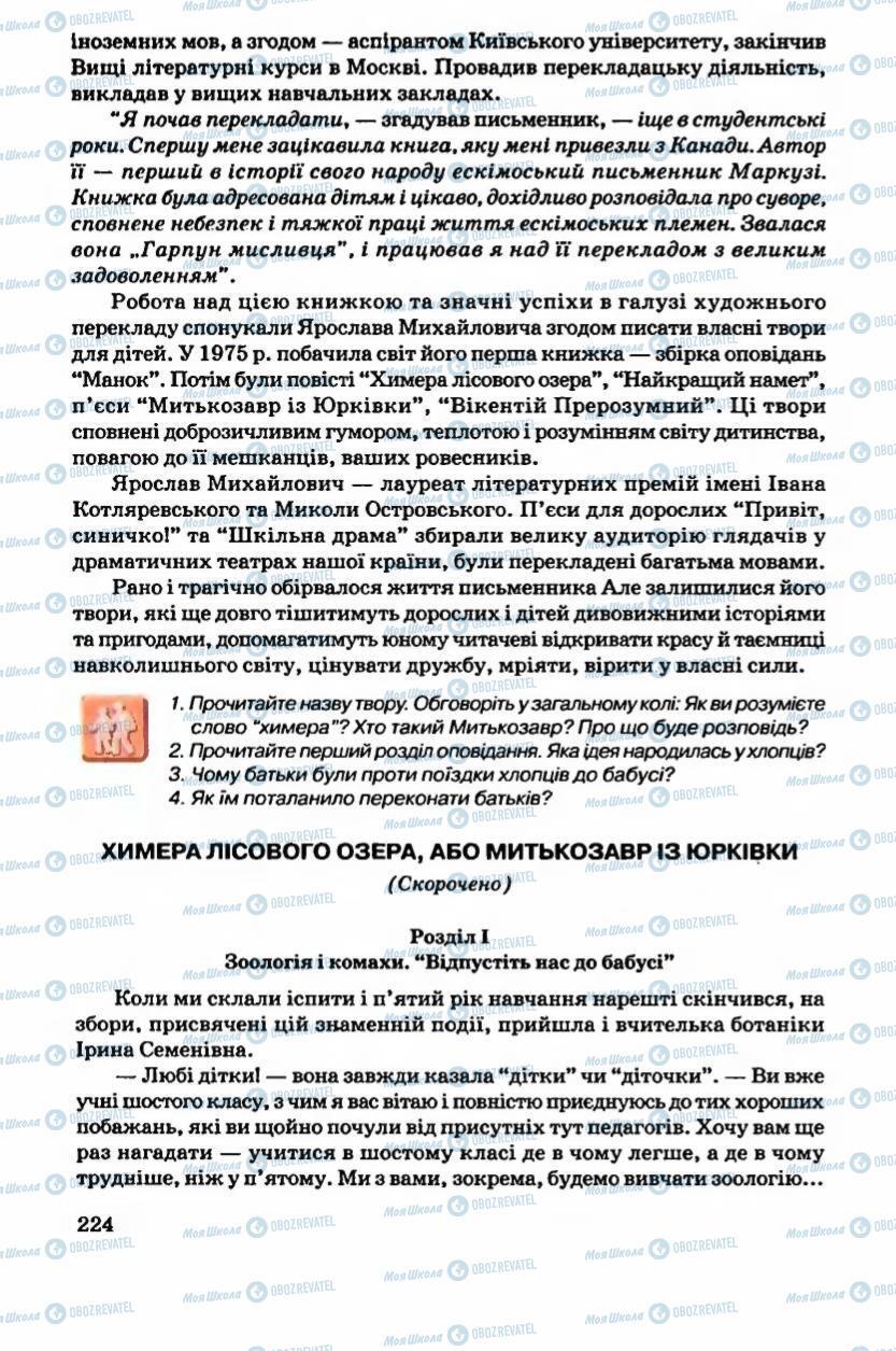 Підручники Українська література 6 клас сторінка 224