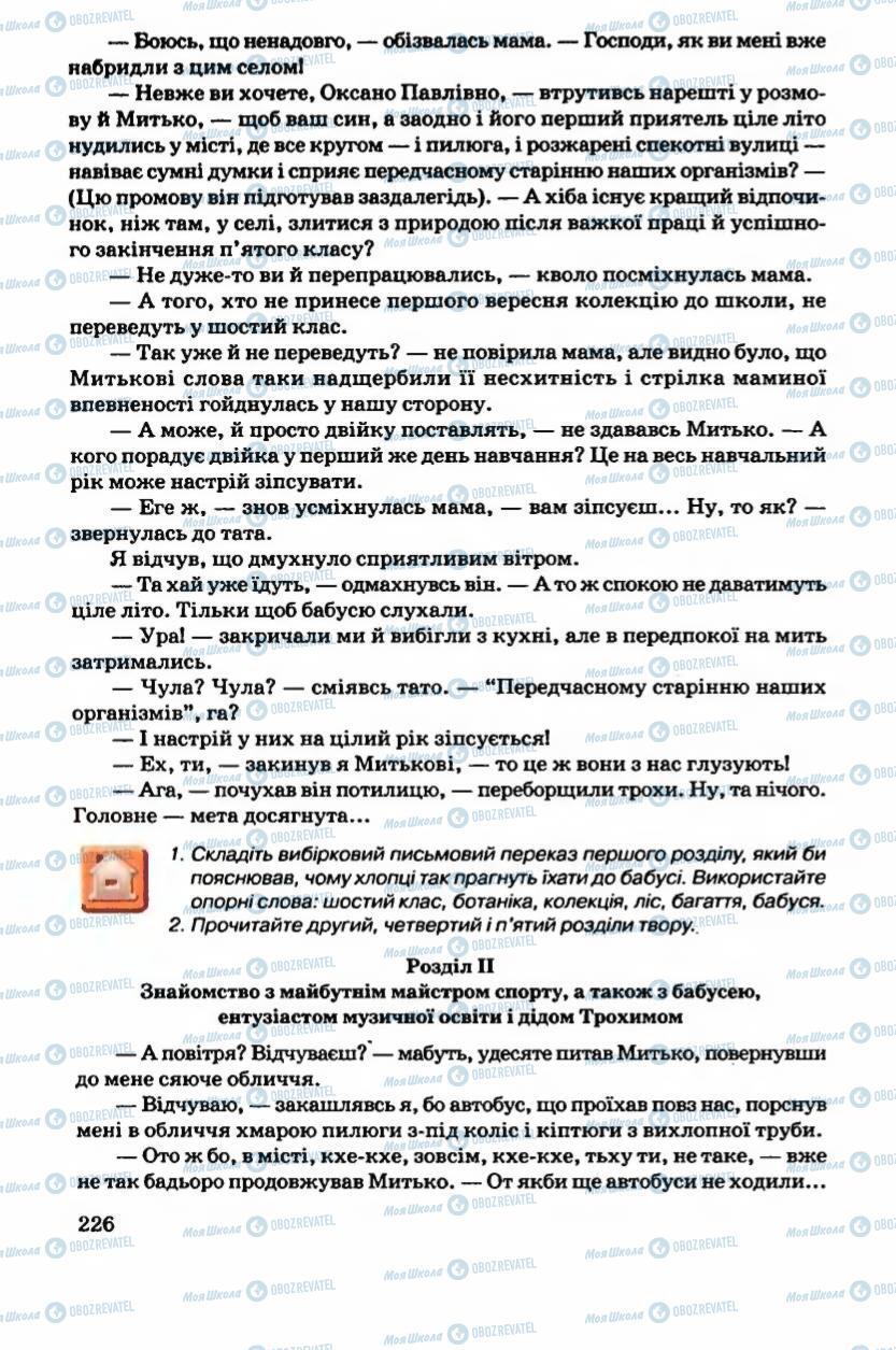 Підручники Українська література 6 клас сторінка 226
