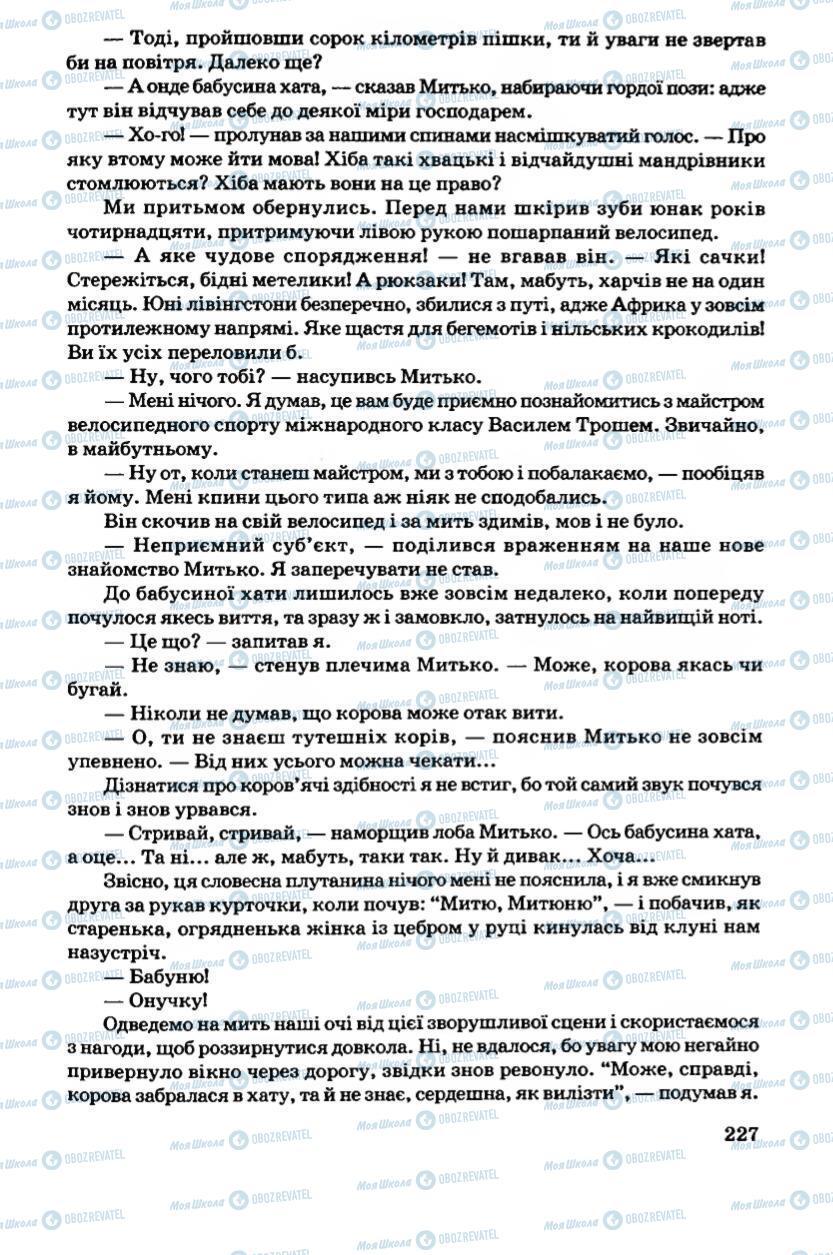 Підручники Українська література 6 клас сторінка 227