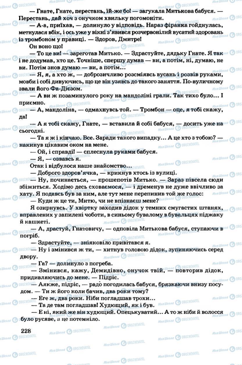 Підручники Українська література 6 клас сторінка 228