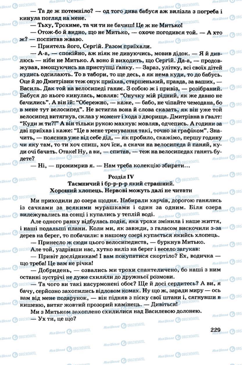 Підручники Українська література 6 клас сторінка 229
