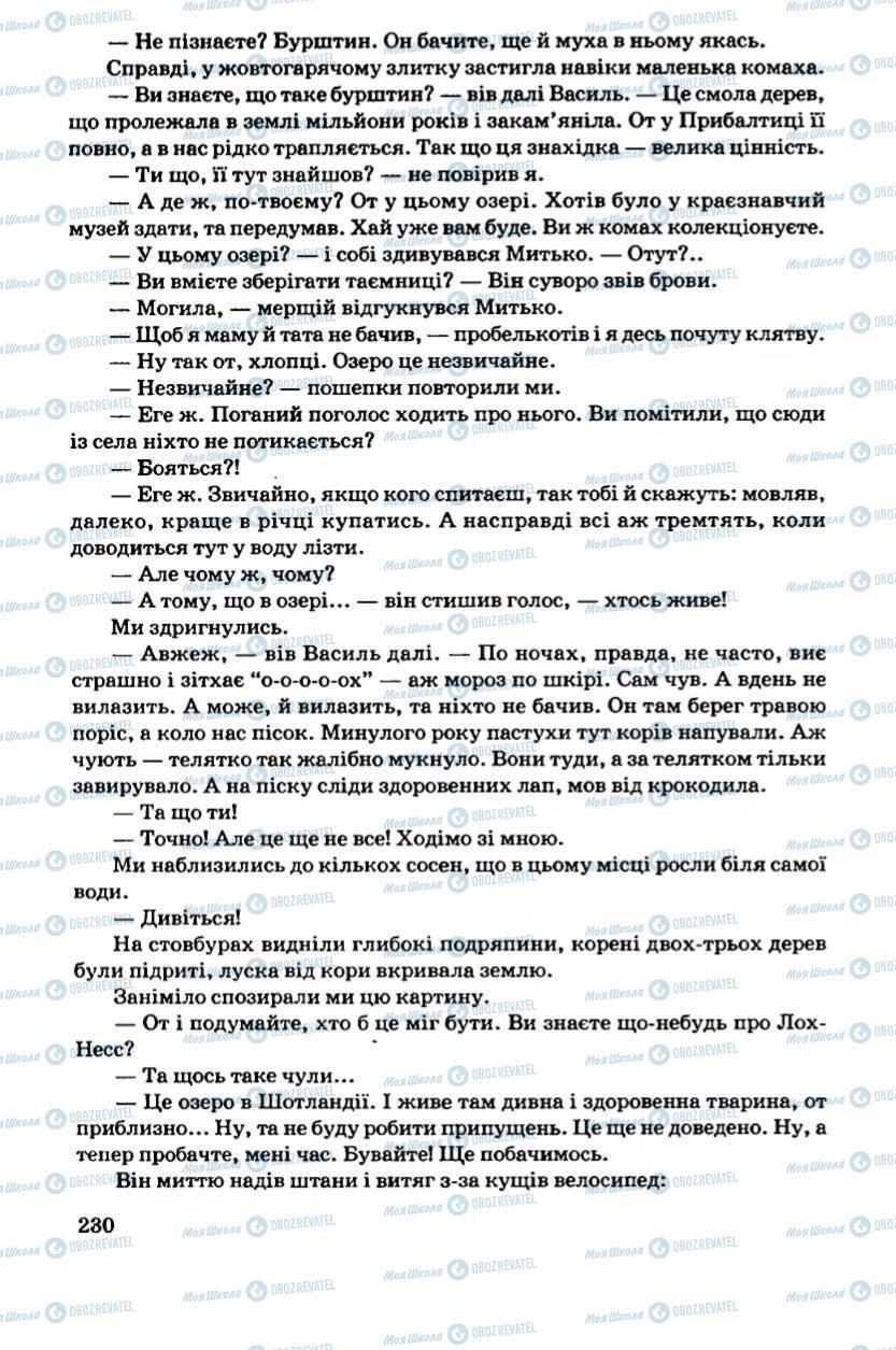 Підручники Українська література 6 клас сторінка 230