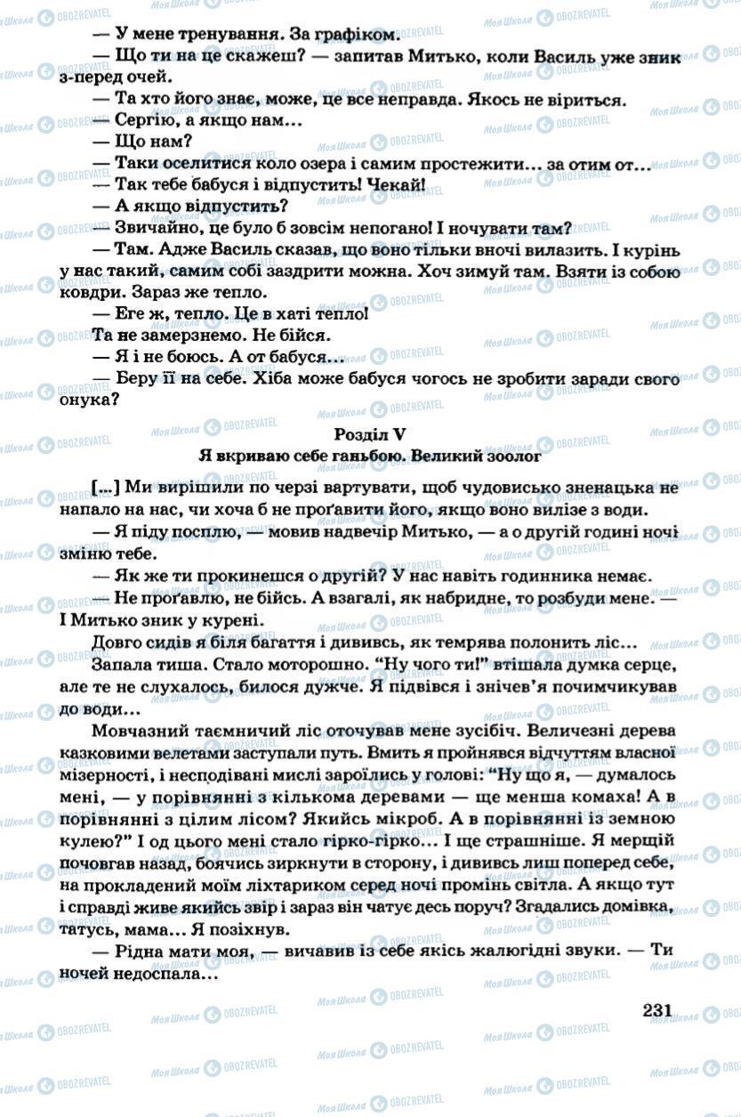 Підручники Українська література 6 клас сторінка 231