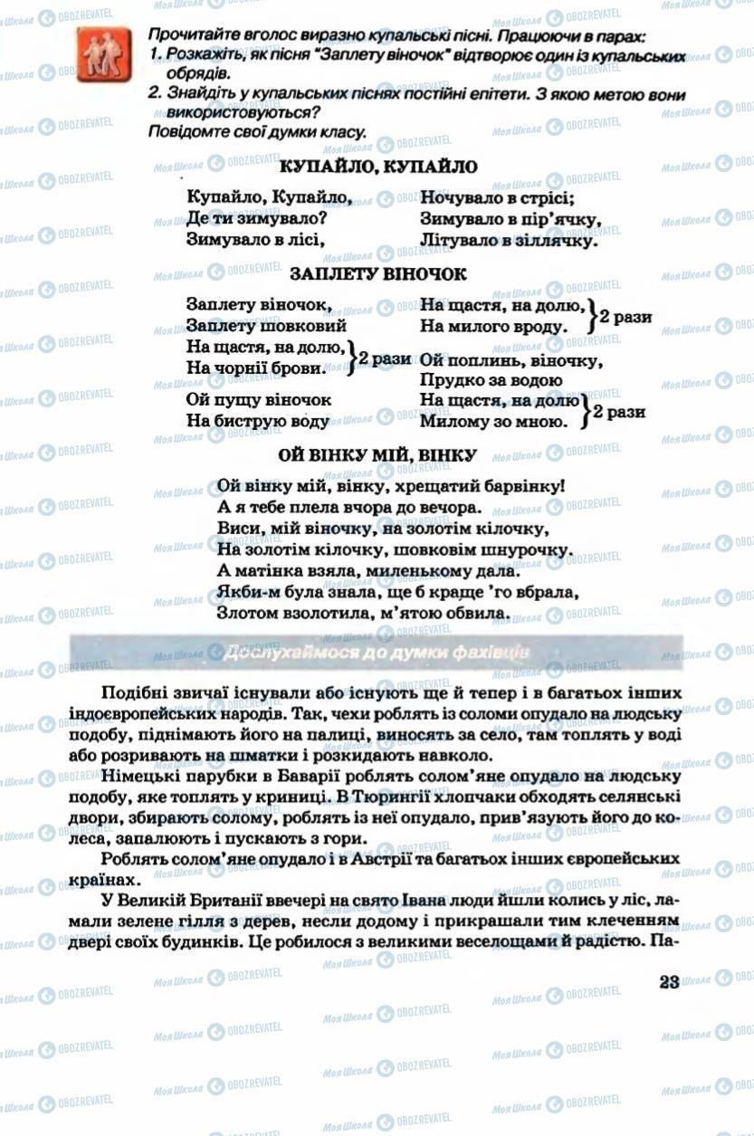 Підручники Українська література 6 клас сторінка 24
