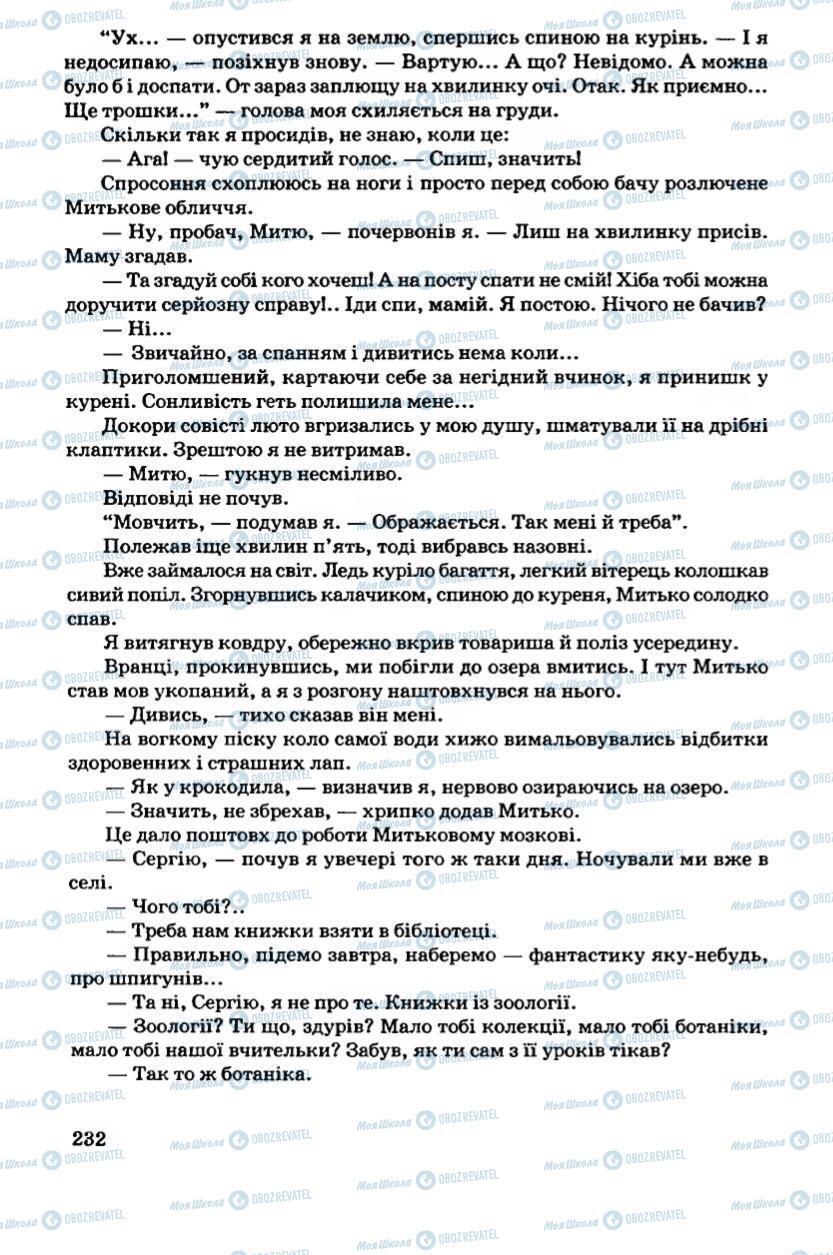 Підручники Українська література 6 клас сторінка 232