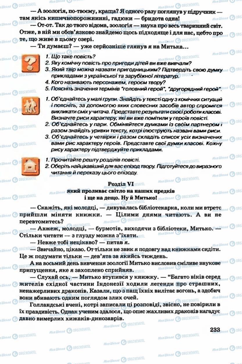 Підручники Українська література 6 клас сторінка 233
