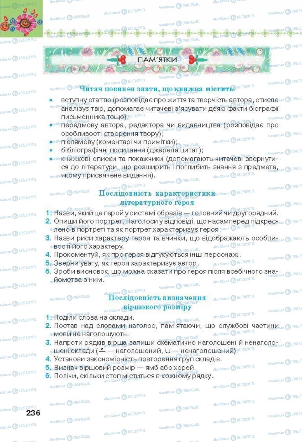 Підручники Українська література 6 клас сторінка 236