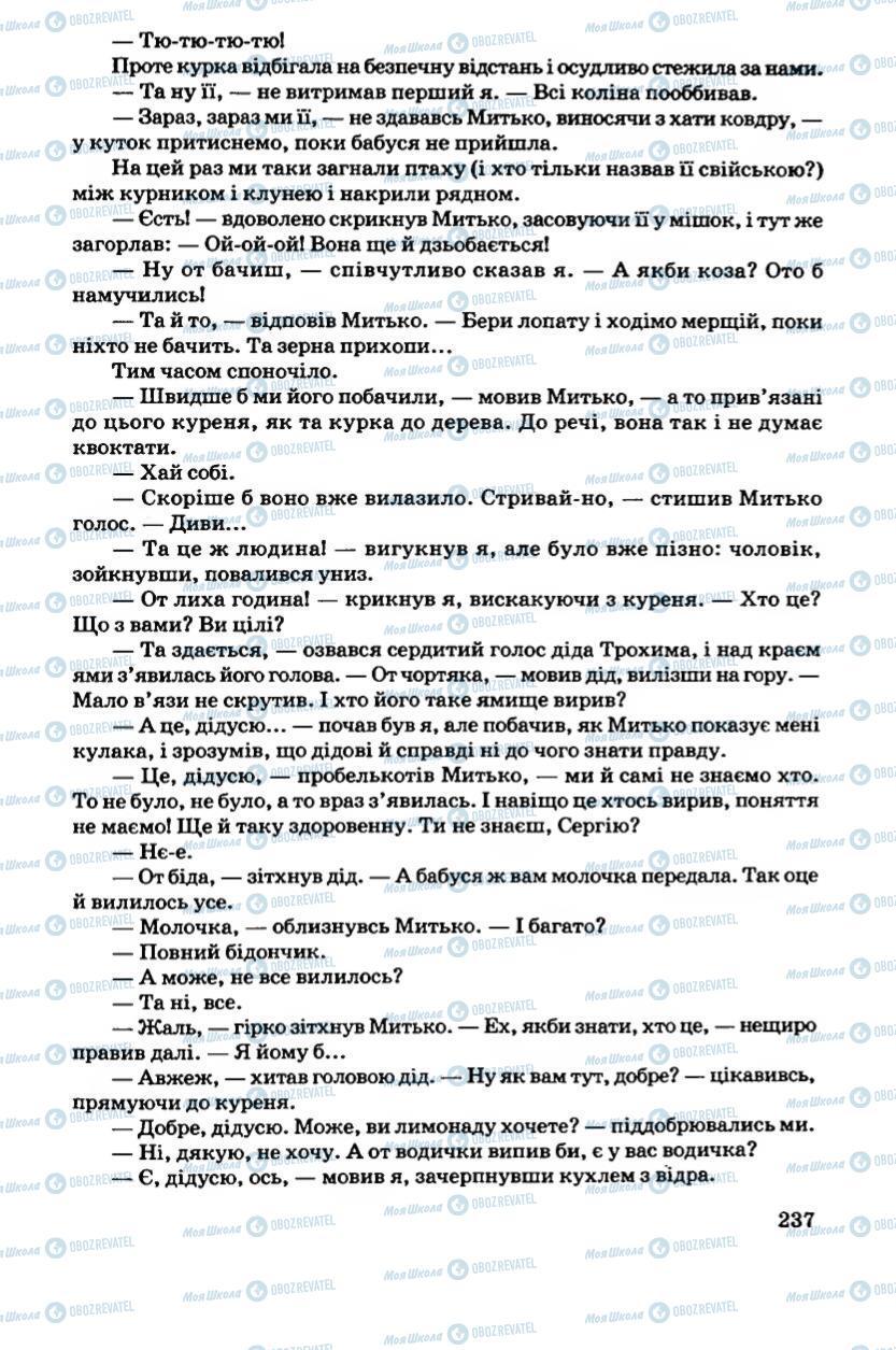 Підручники Українська література 6 клас сторінка 237