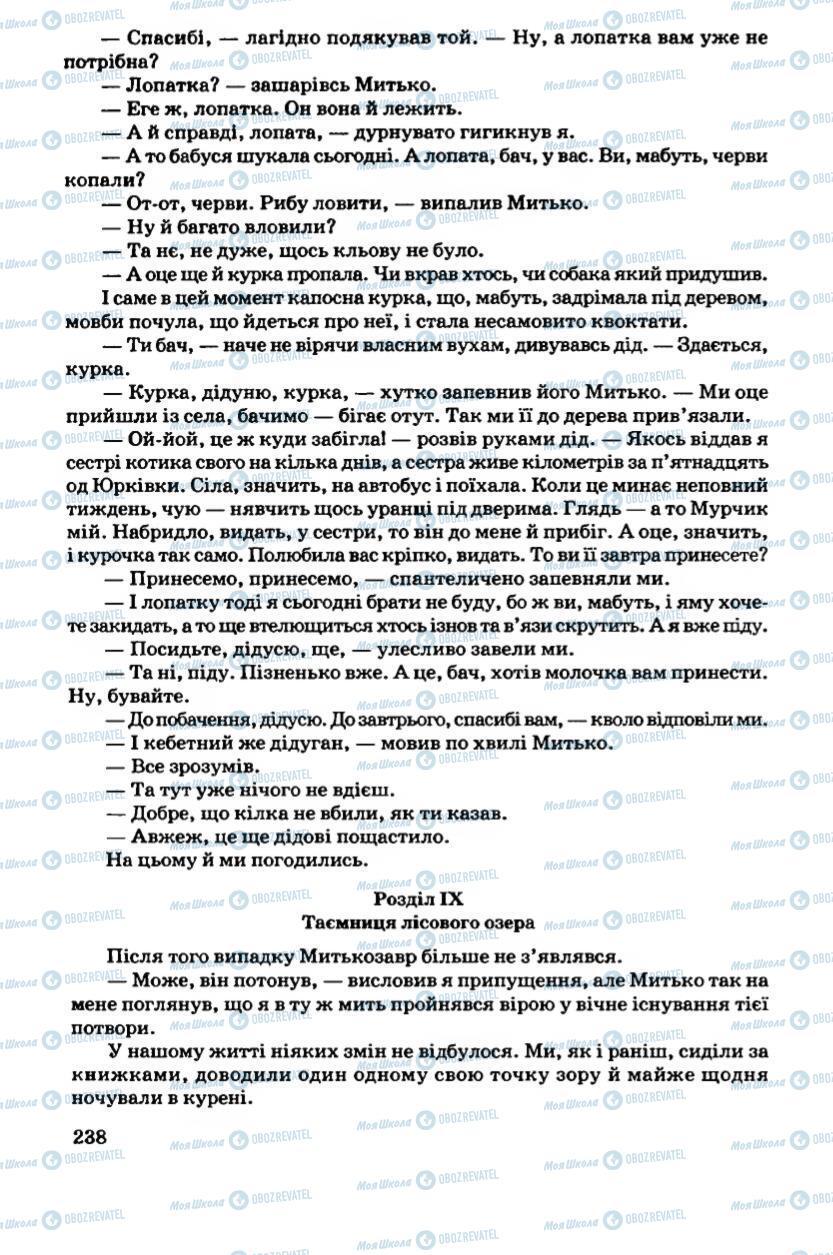Підручники Українська література 6 клас сторінка 238