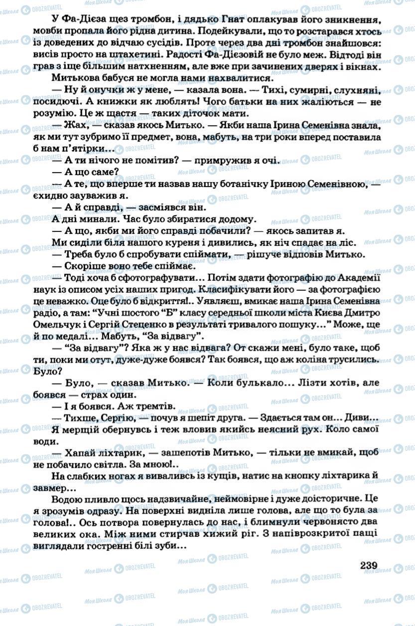 Підручники Українська література 6 клас сторінка 239