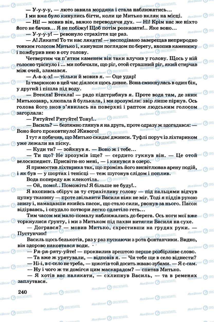 Підручники Українська література 6 клас сторінка 240