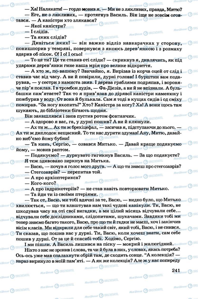 Підручники Українська література 6 клас сторінка 241