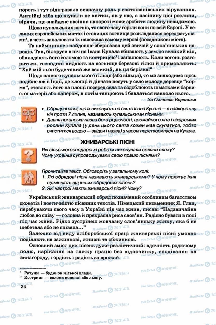 Підручники Українська література 6 клас сторінка 25