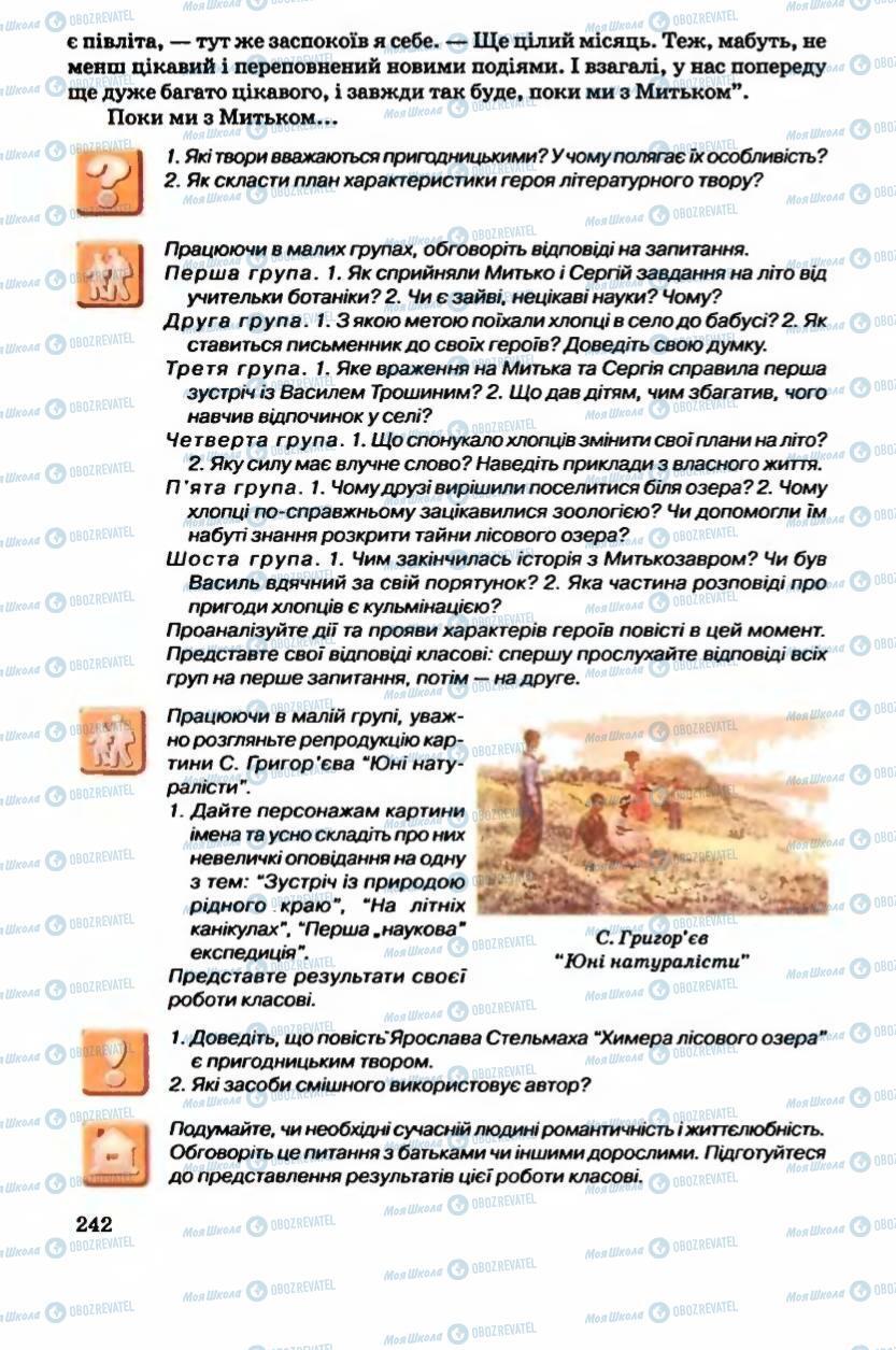 Підручники Українська література 6 клас сторінка 242