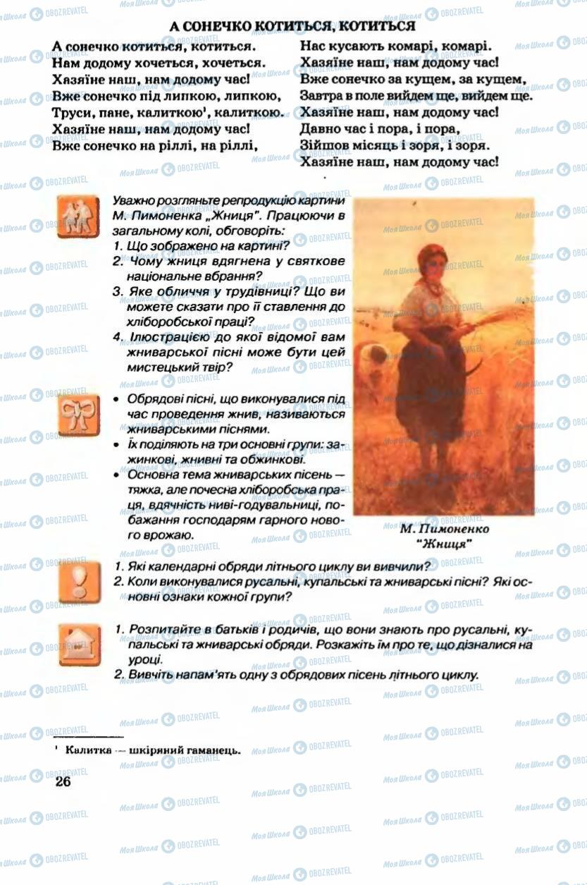 Підручники Українська література 6 клас сторінка 27