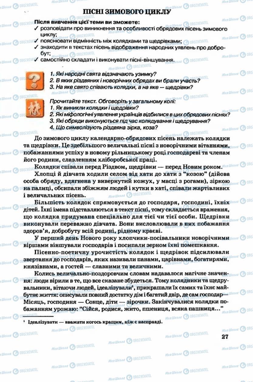 Підручники Українська література 6 клас сторінка 28