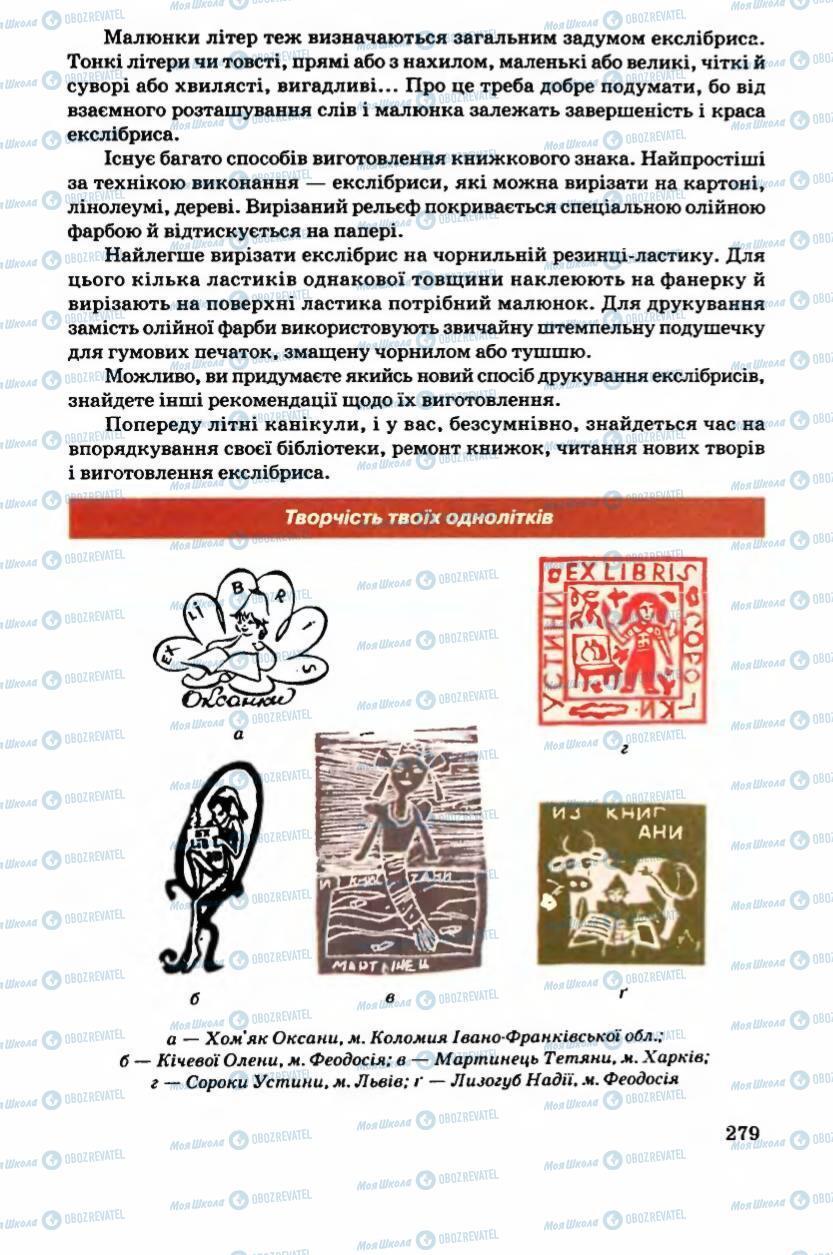 Підручники Українська література 6 клас сторінка 280