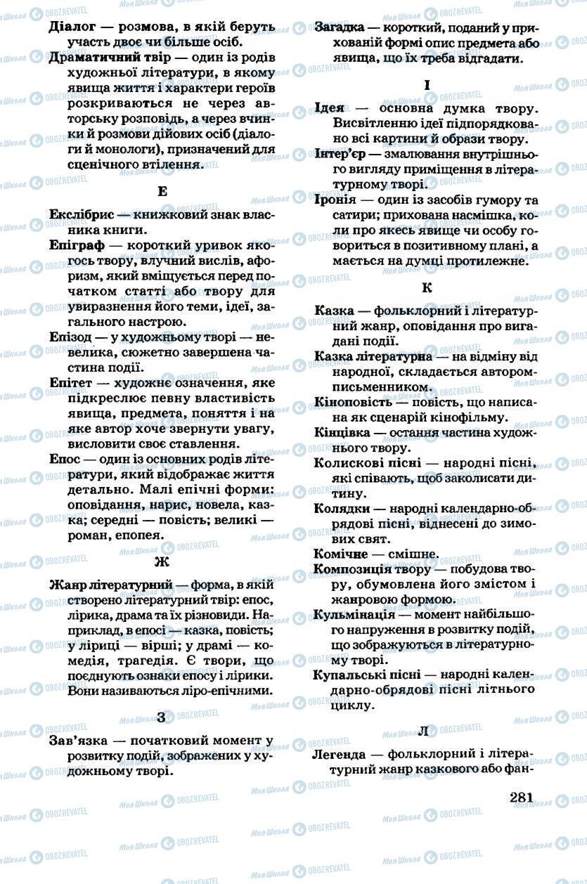 Підручники Українська література 6 клас сторінка 282