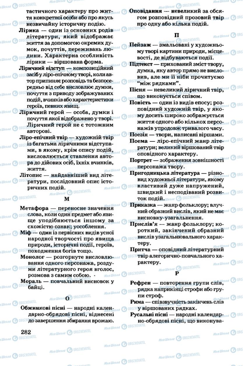 Підручники Українська література 6 клас сторінка 283