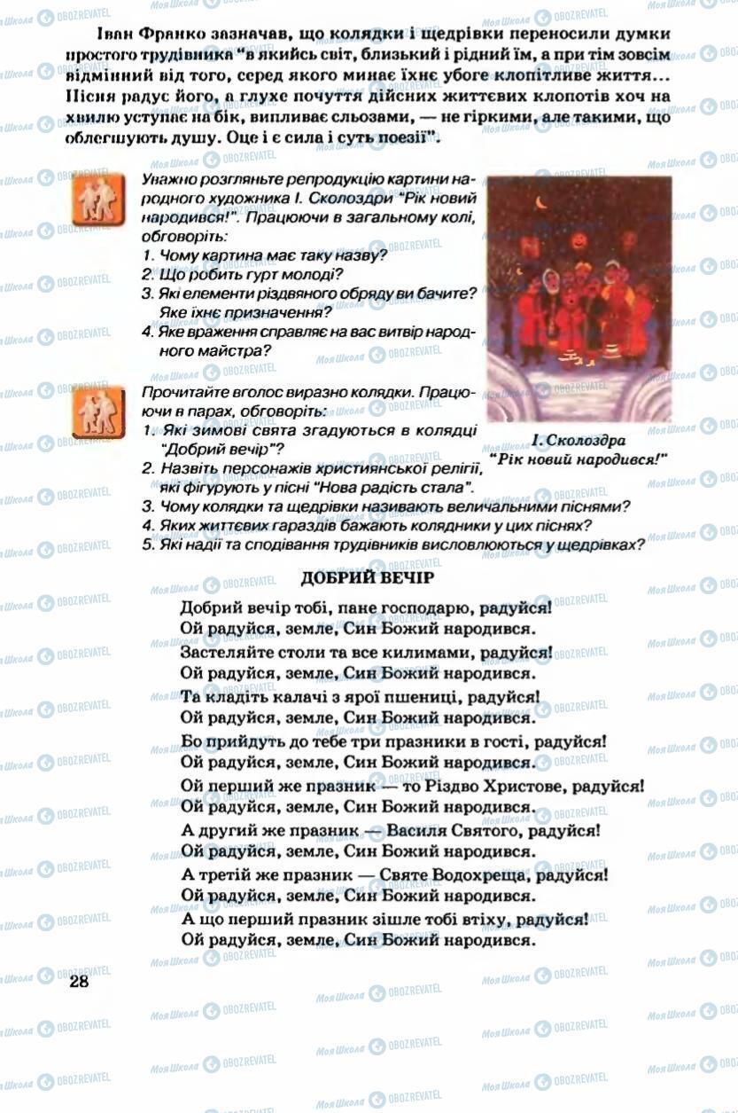 Підручники Українська література 6 клас сторінка 29