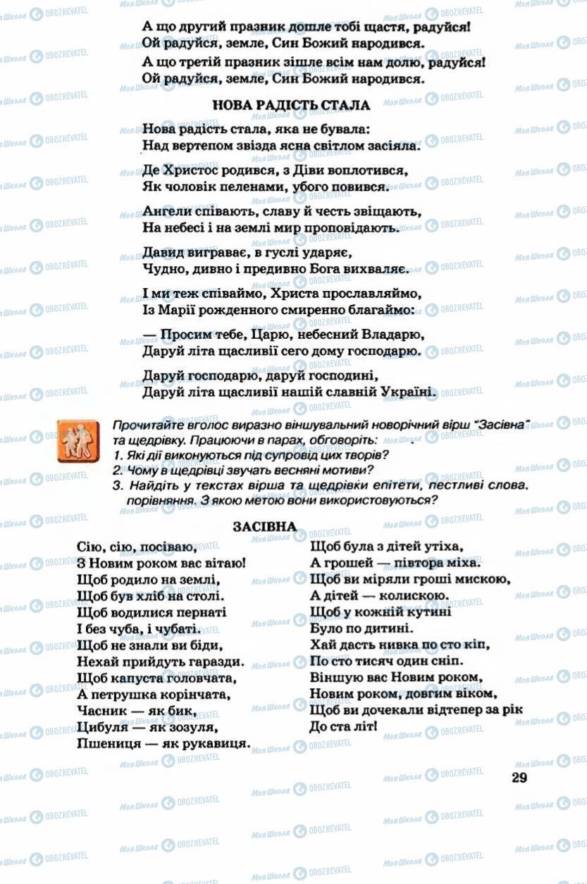 Підручники Українська література 6 клас сторінка 30