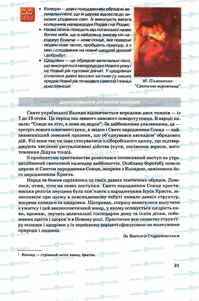 Підручники Українська література 6 клас сторінка 32