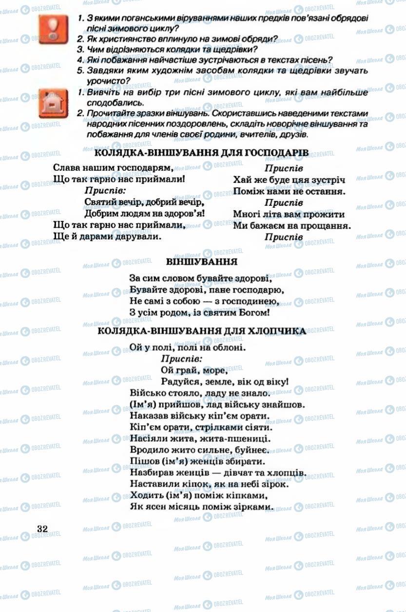 Підручники Українська література 6 клас сторінка 33