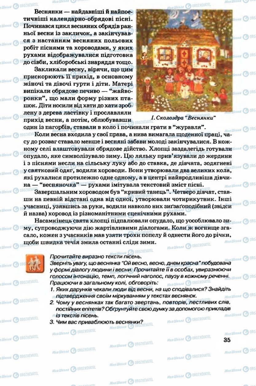 Підручники Українська література 6 клас сторінка 36