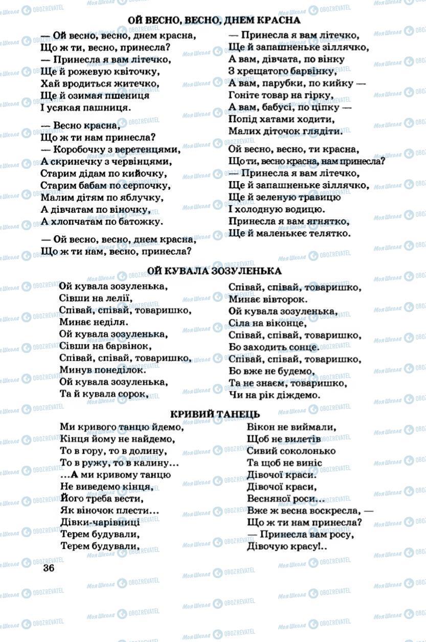 Підручники Українська література 6 клас сторінка 37